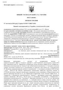 Постанова Вищого господарського суду ТурІнвест 27.11.2014р._001