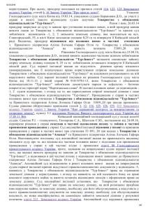 Постанова Вищого господарського суду ТурІнвест 27.11.2014р._002