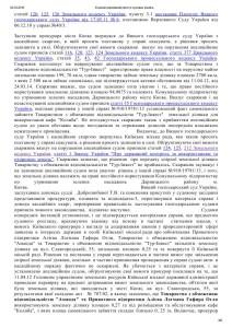 Постанова Вищого господарського суду ТурІнвест 27.11.2014р._003