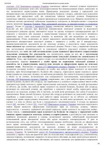 Постанова Вищого господарського суду ТурІнвест 27.11.2014р._005