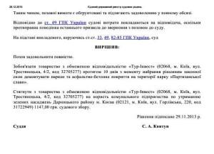 Рішення Господарського суду 2013р._003