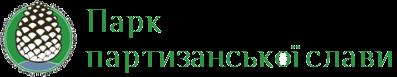 РЛП Парк партизанської слави