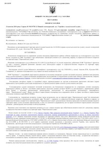 Постанова Вищого господарського суду 16.10.2014р._001