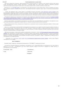 Постанова Вищого господарського суду 16.10.2014р._002