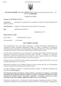 Рішення Господарського суду 2013р._001