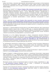 Рішення Господарського суду 2013р._002