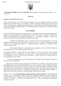 Ухвала господарського суду м.Києва від 24.11.14р._001