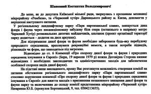Депутатське звернення Паладій 2